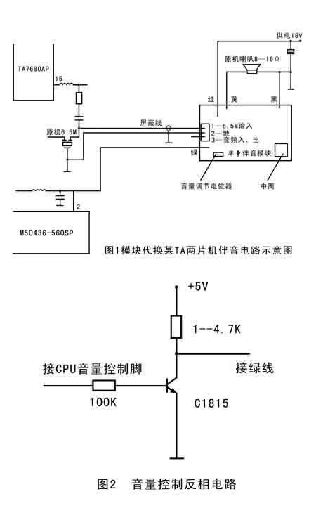 图1为本模块代替电视机伴音电路的例图