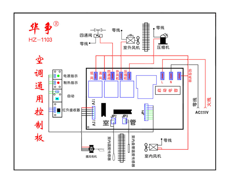 hz-1103空调通用控制板接线图a/c board connection diagram